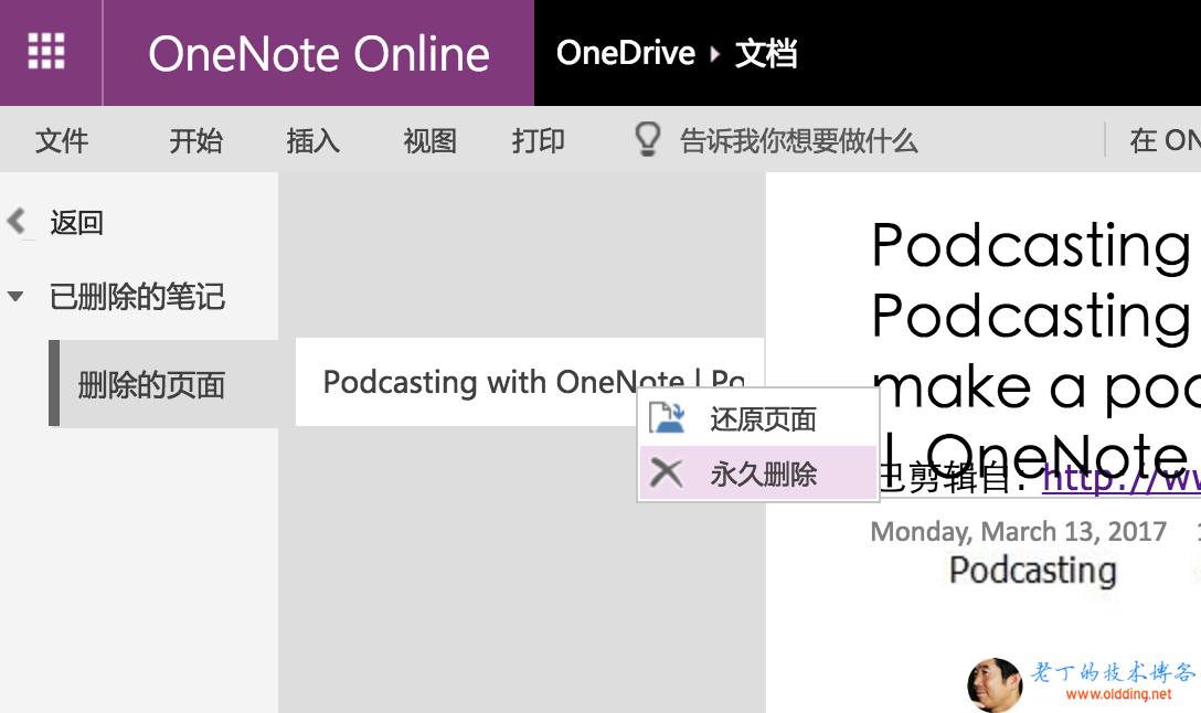 OneNote Online OneDrive H-Åå Podcasting with One X Podcasting Podcasting ake a poc Monday, March 13, 2017 Podcasting