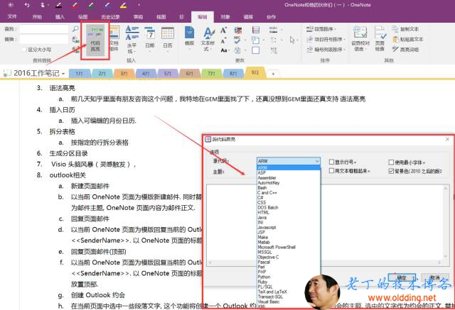 3. 4. 5. s. 8. mxa5 visio • oneNote oneNote ou oneN0te out' > OneNote outlook h.