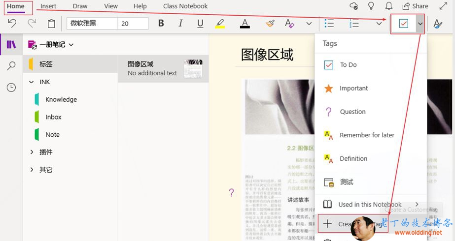 Home Insert 0 鬥 Draw View Help Cl 彐 Notebook B 7 U 0 0 Share / 微 软 雅 黑 20 一 笔 记 v 丷 INK Knowledge 图 0 区 域 No 引 tion text 图 像 区 域 22 像 讲 教 事 Tags [ ] To Do Important Question AA A Remember 《 Or later Definition Used in this Note Create № wTag ok